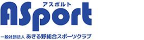 あきる野市総合型スポーツクラブ アスポルト